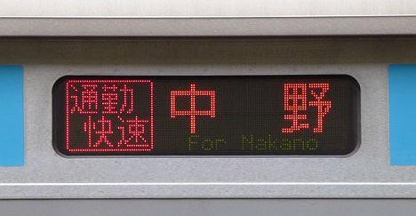東京メトロ東西線 通勤快速 中野行き6 E231系800番台