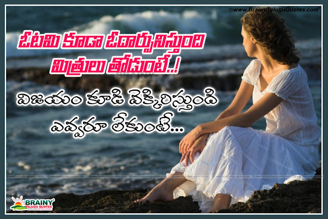 Telugu Quotes with hd wallpapers, Online Telugu Success lines with hd wallpapers