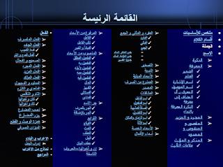 تحضير دروس اللغة العربية السنة الأولى متوسط مع هدية كتاب الكتروني شامل لكل قواعد UCScreenshot20161218