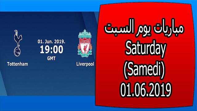 مباريات يوم السبت Saturday (Samedi)01.06.2019 (GMT+00)