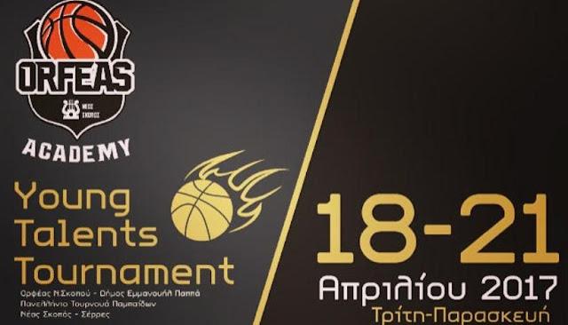 ΕΚΔΗΛΩΣΕΙΣ, ΣΕΡΡΕΣ, ΟΡΦΕΑΣ Ν. ΣΚΟΠΟΥ, ΜΠΑΣΚΕΤ, ΑΘΛΗΤΙΚΑ, Young Talents Tournament, ΔΗΜΟΣ ΕΜΜΑΝΟΥΗΛ ΠΑΠΑ,