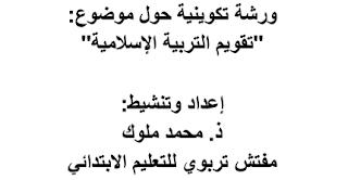 مصوغة تقويم التربية الإسلامية