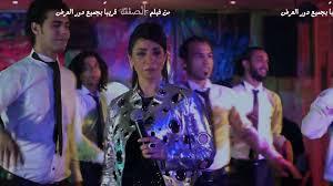 اغنية ســــــمارة  -ياعم ياللي بتحسدنا من فيلم الصفقة توزيع درامز العالمى السيد ابو جبل 2018