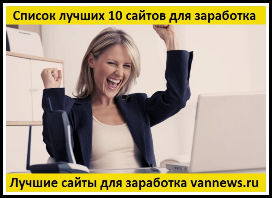 Spisok-luchshikh-10-saytov-dlya-zarabotka-deneg-v-internete