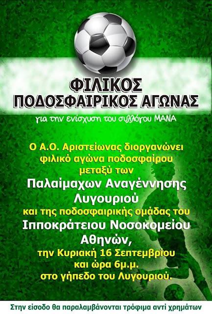 Φιλικός αγώνας του Αριστείωνα Λυγουριού για την ενίσχυση του συλλόγου ''ΜΑΝΑ''