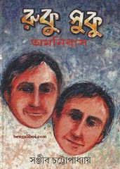 Ruku Suku Omnibus by Sanjib Chattopadhyay ebook