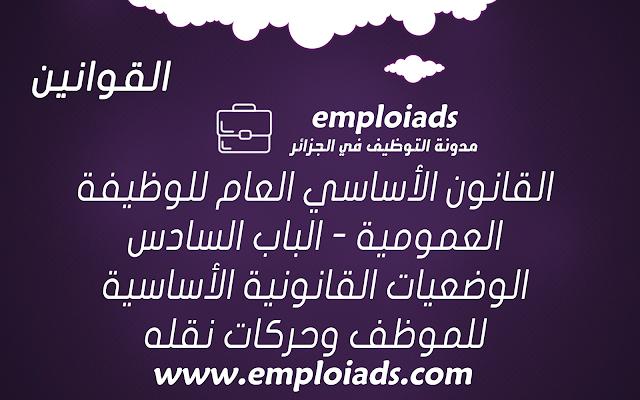 القانون الأساسي العام للوظيفة العمومية - الباب السادس الوضعيات القانونية الأساسية للموظف وحركات نقله