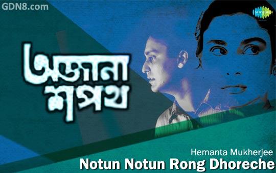 Notun Notun Rong Dhoreche - Hemanta Mukherjee