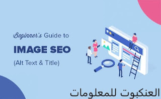 Improve-SEO-images