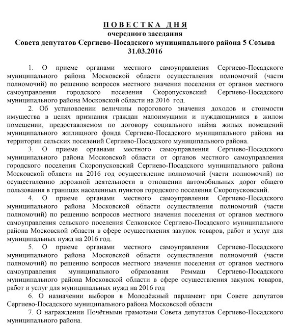 Повестка заседания райсовета 31 марта 2016