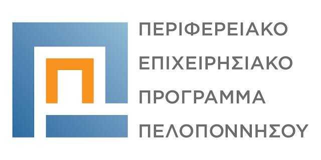 Μετεγκατάσταση της Ειδικής Υπηρεσίας Διαχείρισης Επιχειρησιακού Προγράμματος Πελοποννήσου