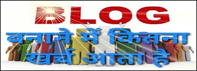 blogger blog banane me kitna paisa lagta hai