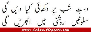 Dast-e-Shab Par Dekayi Kiya Dayn Gi Salwaty Roshni Mai Ubrayn Gi