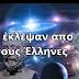 Η κλοπή από τους Έλληνες και η διαστρέβλωση της Ιστορίας... (video)