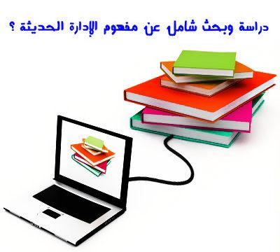 بحث , دراسة , معانى , معنى , مفهوم , الإدارة الحديثة ,