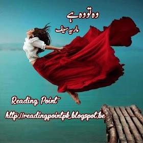 Wo to wo hai by Maria Saif Episode 5
