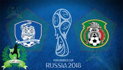 موعد مباراة كوريا الجنوبية و المكسيك ضمن مباريات كأس العالم 2018 السبت 23-6-2018 و القنوات الناقلة