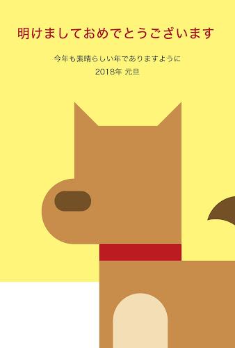 横を向いた犬のシンプル年賀状(戌年)