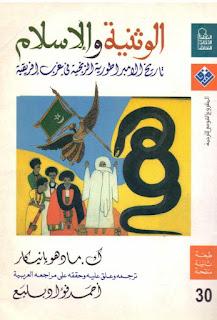 الوثنية والاسلام - تاريخ الامبراطوريات الزنجية في غرب افريقية