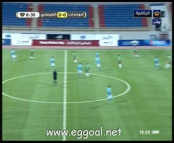 اهداف مباراة الوحدات والفيصلي 0 - 1 نصف نهائى درع المناصير الأردني 2016 2016
