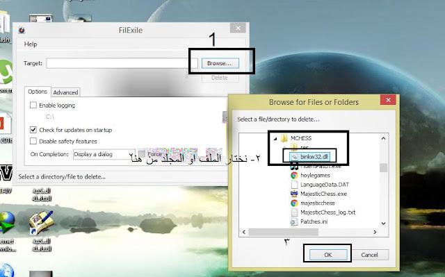كيفية مسح الملفات المستعصيه التى لا تمسح - How to delete file that cannot be deleted