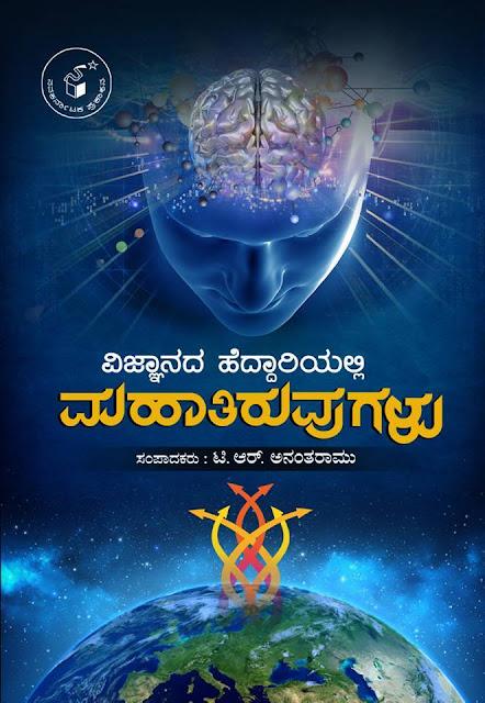 http://www.navakarnatakaonline.com/vijnanada-heddariyalli-mahatiruvugalu