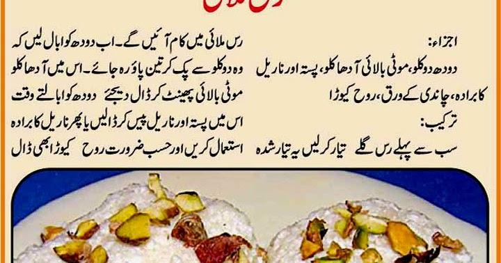 Urdu Recepies 4u Rasmalai Recipe In Urdu