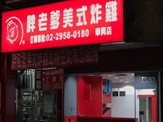 胖老爹菜單2019