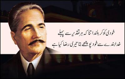"Allama Iqbal Poet of the East ""The Thinker of Pakistan"""