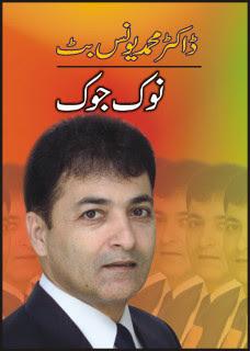 Noke Joke Urdu book by Dr. Younus Butt Free download