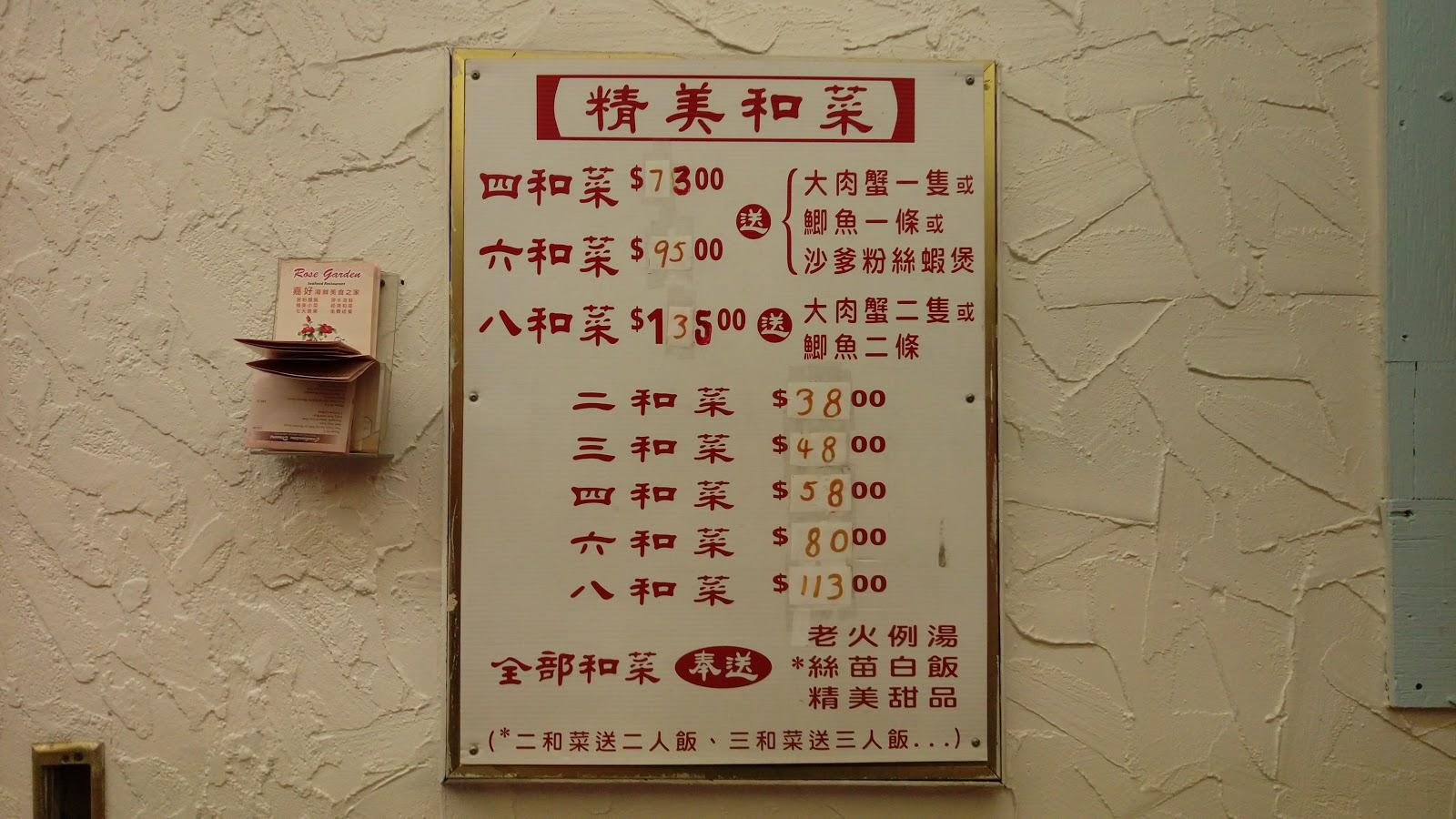Food For Buddha Rose Garden Seafood Restaurant Ř‰å¥½æµ·é®®ç¾Žé£Ÿä¹‹å®¶