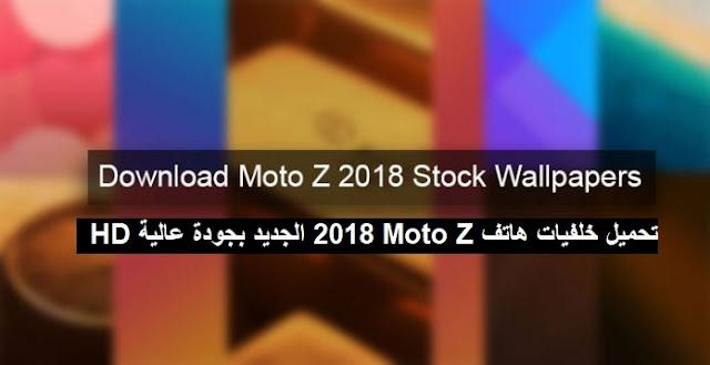 تحميل خلفيات هاتف Moto Z 2018 الجديد بجودة عالية HD