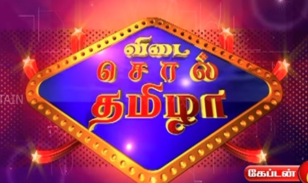 Vidai Sol Thamizha | Tamil quiz program | Captain TV | ep8