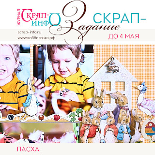 http://journal.scrap-info.ru/2016/04/blog-post_19.html