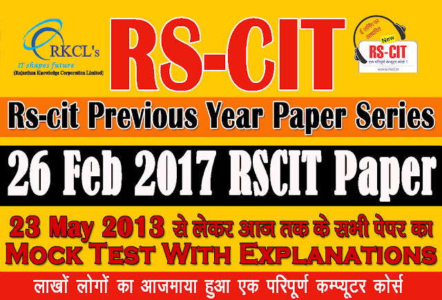 """RSCIT old paper in hindi"" ""RSCIT Old paper 26 Feb 2017"" ""26 Feb 2017 Rscit paper""  ""learn rscit"" ""LearnRSCIT.com"" ""LiFiTeaching"" ""RSCIT"" ""RKCL""  ""Rscit old paper  26 Feb 2017 online test"" ""rscit old paper 26 Feb 2017 vmou"" ""rscit old paper 26 Feb 2017 with answer key"" ""rscit old paper 26 Feb 2017 with solution"" ""rscit old paper 26 Feb 2017 and answer key"" ""rscit old paper 26 Feb 2017 ans"" ""rscit old question paper 26 Feb 2017 with answers in hindi"" ""rscit old questions paper 26 Feb 2017"" ""rkcl rscit old paper 26 Feb 2017"" ""rscit previous solved paper 26 Feb 2017"""