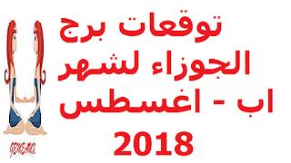 توقعات برج الجوزاء لشهر اب - اغسطس 2018