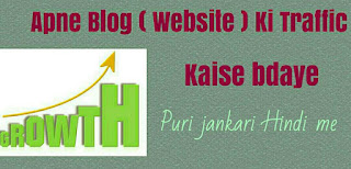 Blog ki traffic kaise bdaye