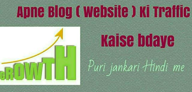 Blog Ki Traffic Kaise badaye Latest Tip's