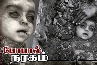 Bhopal Disaster | Bhopal Gas Tragedy | News 7 Tamil