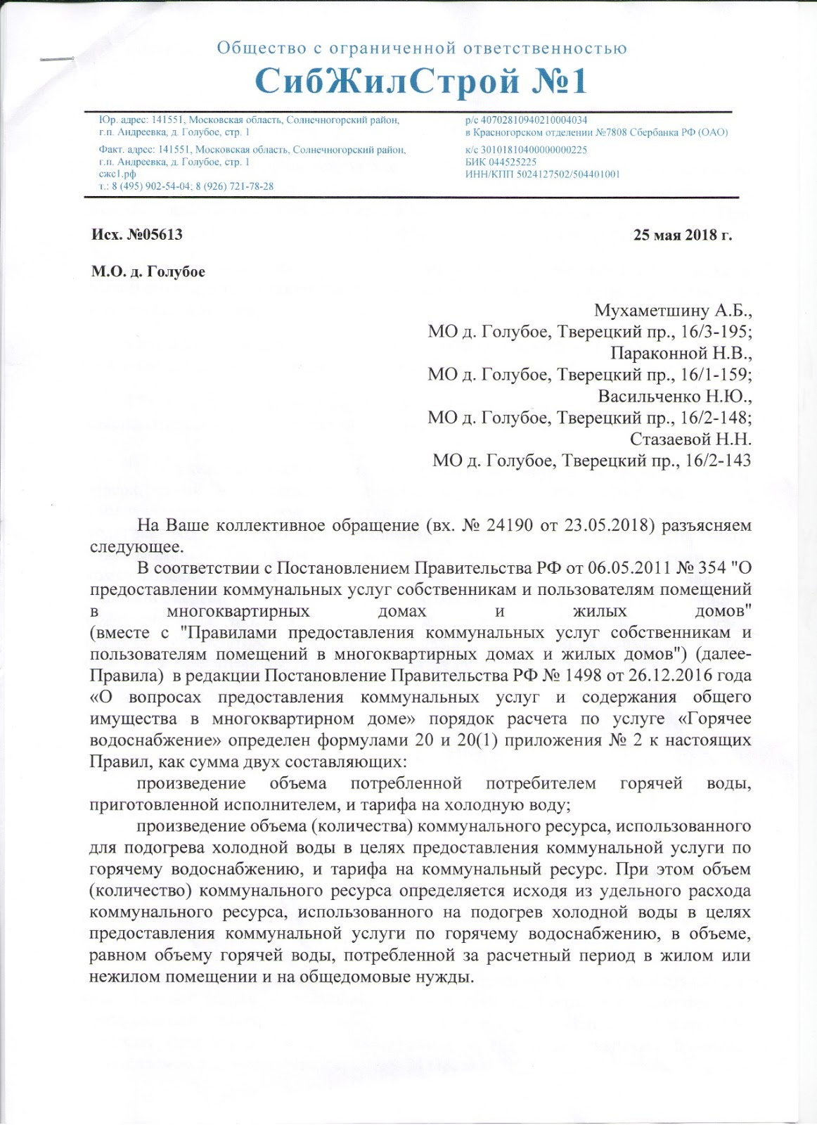Ответ УК СЖС1 от 25.05.2018 по начислениям за подогрев ГВС