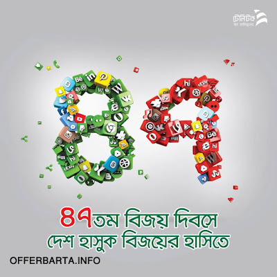 Teletalk Bijoy Dibos Special Offer