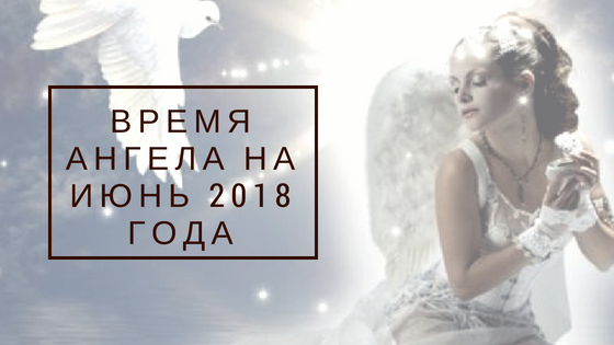 Попробуйте позвонить в час ангела: расписание на июль  ангел-хранитель есть у каждого человека.