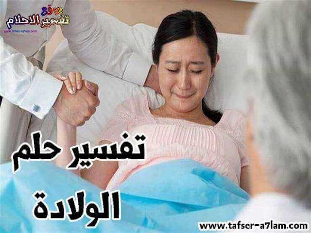 تفسير حلم الولادة,حلم الولادة,حلم الولادة للعزباء,حلم الولادة للحامل,حلم الولادة للمتزوجة