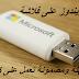 كيفية حرق الويندوز 7 ،8.1 ،10 على فلاشة USB طريقة سهلة ومضمونة