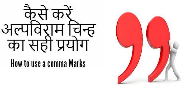 How to use a comma Marks