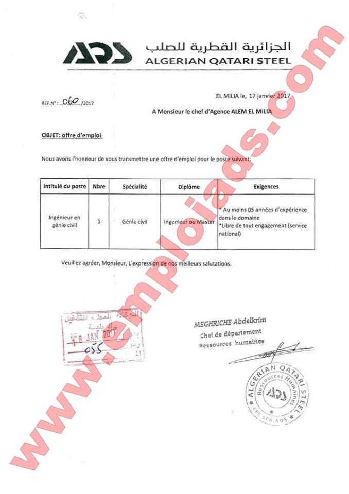 اعلان توظيف بشركة الجزائرية القطرية للصلب ولاية جيجل جانفي 2017