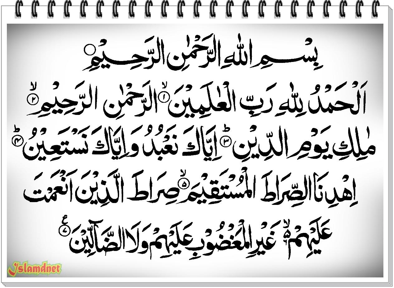 Surah Al Fatihah Dan Artinya Islamdnet