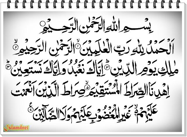 ini merupakan surat yang terdiri dari  Surah Al-Fatihah dan Artinya
