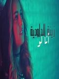 Zina Daoudia 2019 Ana Law