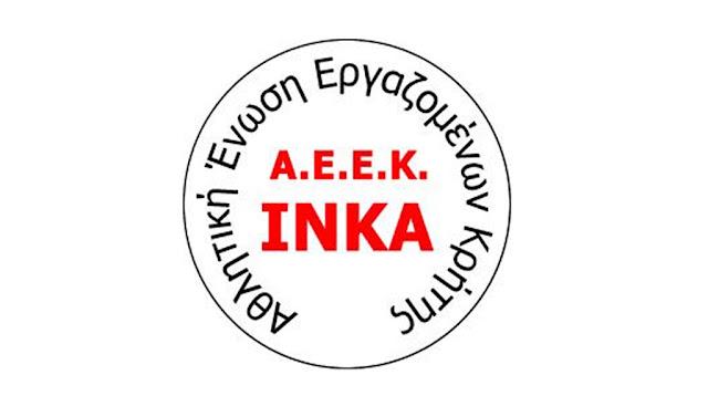 ΑΕΕΚ ΙΝΚΑ: Τρεις ακόμη μεταγραφές